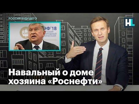 Навальный о доме
