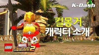 킬몽거 캐릭터 소개 - 레고 마블 슈퍼 히어로즈 2 LEGO® Marvel Super Heroes 2 Killmonger Boss Battle