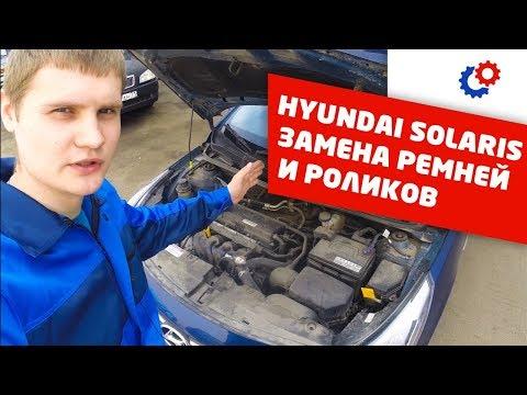 Hyundai Solaris замена ремней и роликов