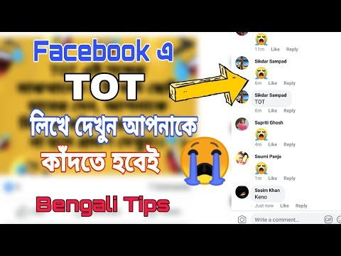 Facebook এ ToT Type করে দেখুন কাঁদতে হবেই।How To Add Sad Smile And Type ToT With Facebook.