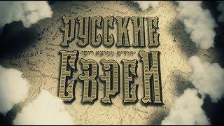 RUSSIAN JEWS. Film 1. Before the Revolution / English