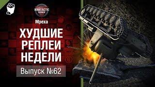 Нестандартное мышление - ХРН №62 - от Mpexa [World of Tanks]