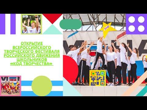 Открытие Всероссийского творческого фестиваля Российского движения школьников «Код творчества»