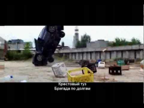 гр. Крестовый Туз- Бригада по долгам (\
