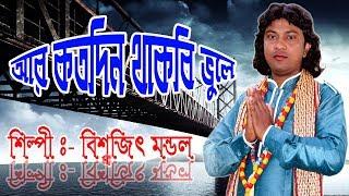 Ar Katodin Thakbe Bhule    আর কত দিন থাকবি ভুলে     biswajit mondal    bm music