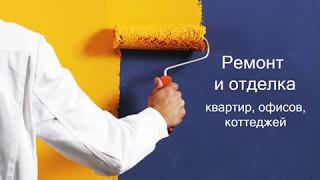 Ремонт квартир в Минске, отделка коттеджей и офисов<