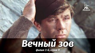 Вечный зов. Фильм 1-й. Серия 9 (драма, реж. В. Усков, В. Краснопольский, 1975 г.)
