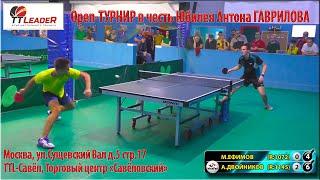 Финал в честь Юбилея Антона Гаврилова TTL-Савёл 04/10/2020 Двойников - Ефимов