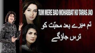 Tum Mere Bad Mohabbat Ko Taras Jao Ga ¦¦ Rais Anis Sabri New