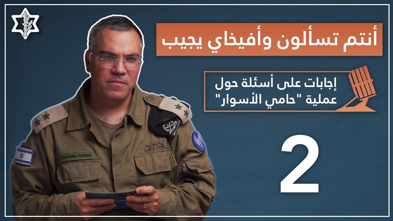 أنتم تسألون وأفيخاي يجيب | إجابات حول استهداف أهداف حماس