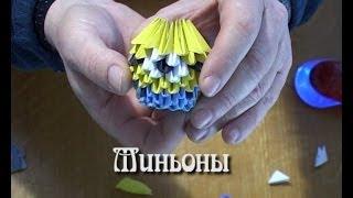 Модульное оригами. Миньоны  (3D origami)