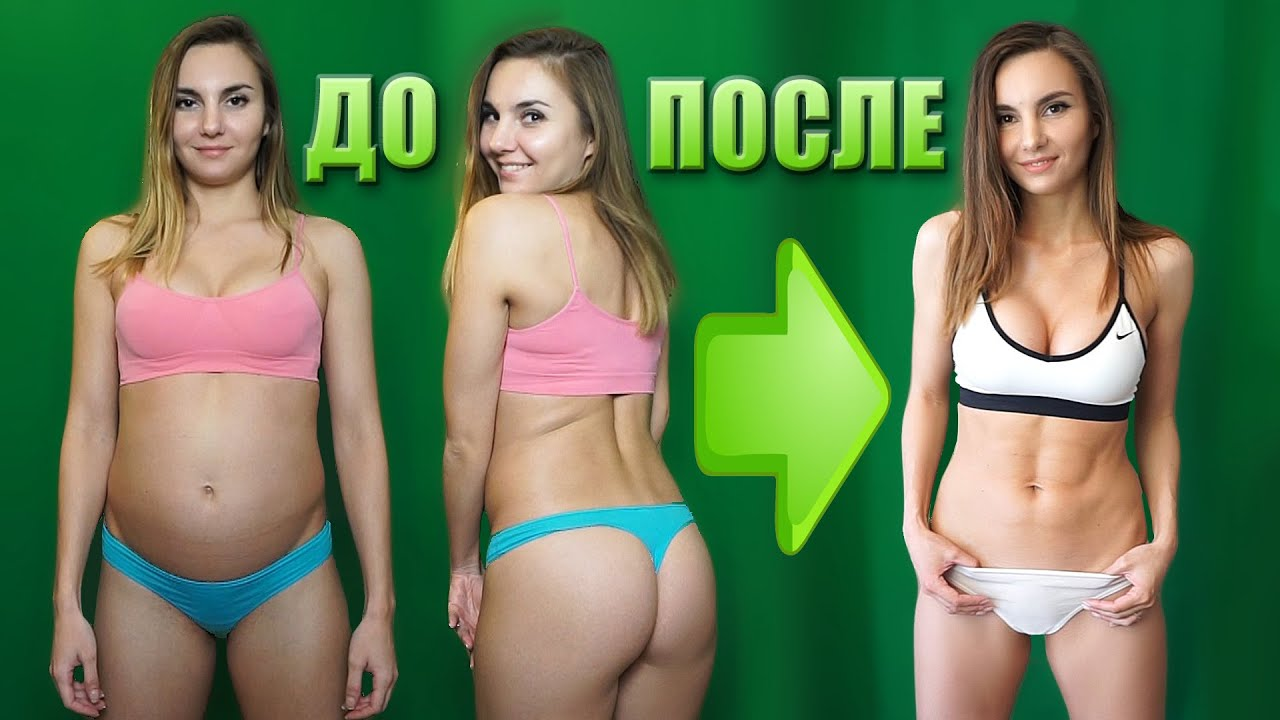 талия до и после похудения за