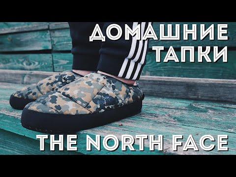 ДОМАШНИЕ ТАПКИ THE NORTH FACE НА ЗИМУ