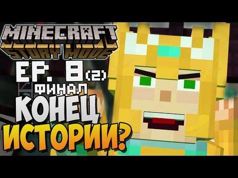 КОНЕЦ ПРИКЛЮЧЕНИЯ? ► Minecraft Story Mode Episode 8 |2| Финал. Прохождение