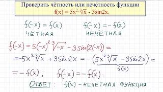 Четность или нечетность функции #1