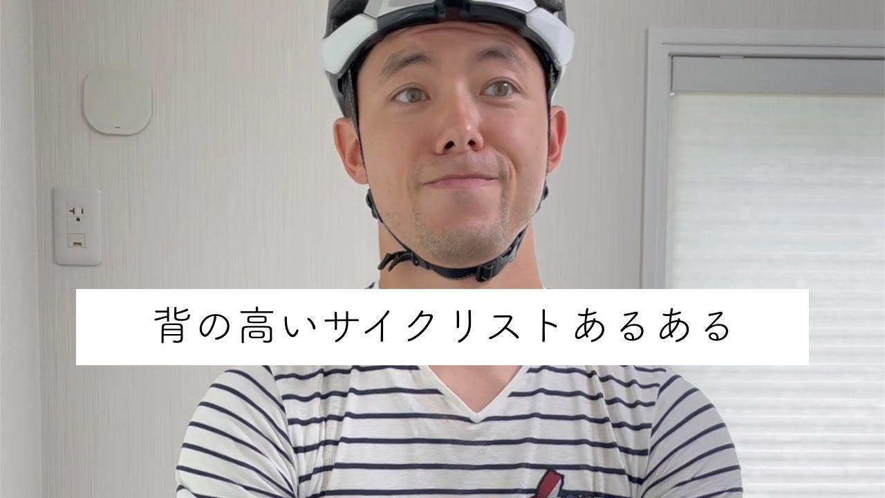 【ロードバイク】背が高いサイクリストあるある #shorts
