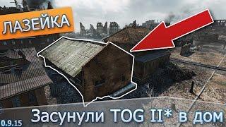 Лазейка #31 - Засунули TOG II* в дом