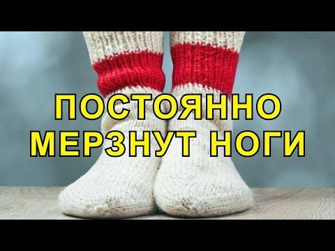 Видео Мерзнут ноги
