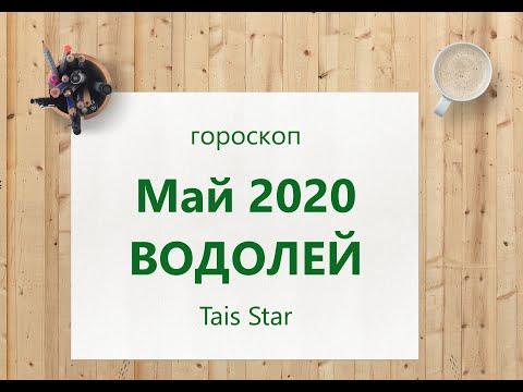 План-Прогноз и Гороскоп на май 2020 ВОДОЛЕЙ / Лето 2020 / Смена вектора развития до 2022 года