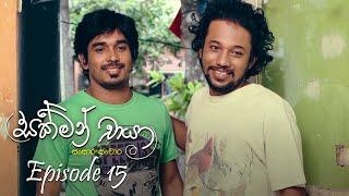 Sakman Chaya | Episode 15 - (2021-01-08) | ITN Thumbnail