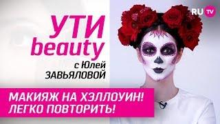 Макияж на Хэллоуин! Легко повторить! | Ути-Beauty. Выпуск 114