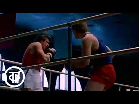Смотреть Размышляя о боксе... Легенды советского спорта - Алексей Киселев (1980) онлайн
