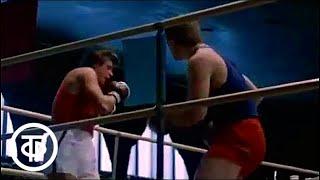 Размышляя о боксе... Легенды советского спорта - Алексей Киселев (1980)
