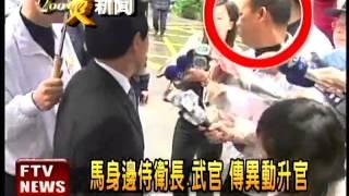 馬總統身邊武官 傳異動升官-民視新聞