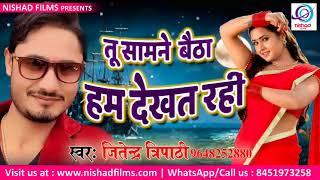Jitendra Tripathi - Tu Samne Baitha Ham Dekhat Rahi.mp3