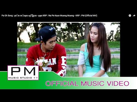 Pa Oh Song : နာ႕ေဖး႔ခန္းမူိင္မိူင္ - ခုန္ KRP : Na Pe Kaun Mueng Mueng - KRP : PM (Official MV)