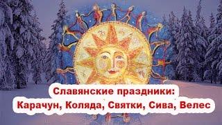 Славянские праздники: Карачун, Коляда, Святки, Сива, Велес