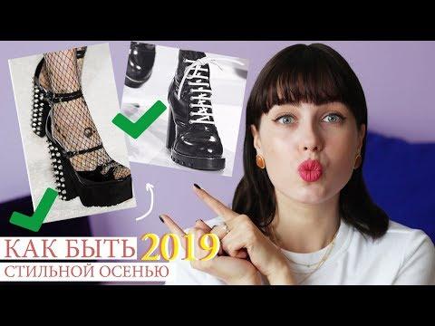 САМЫЕ МОДНЫЕ ТРЕНДЫ ОСЕНИ И ЗИМЫ 2019!! 😻 ОБУВЬ, ЦВЕТА, МОДЕЛИ