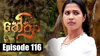 Nethra - නේත්‍රා Episode 116 | 30 - 08 - 2018 | SIYATHA TV Thumbnail