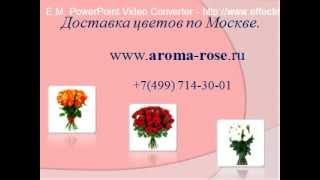 Цветочный интернет-магазин aroma-rose.ru