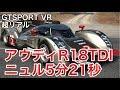 【GTSPORT】VR AUDI R18TDI Nürburgring record