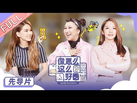 """先导片:吴昕哭诉被""""全网"""