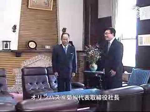 オリンパス株式会社菊川剛代表取締役社長表敬訪問