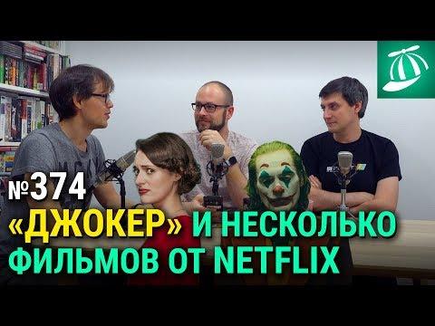 Всё о фильме ДЖОКЕР, новинки от Netflix и спектакль ДРЯНЬ