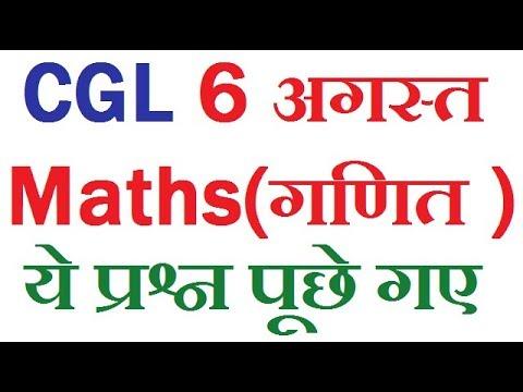 ये प्रश्न पूछे गए | SSC CGL 2017 6 August Maths Question ANALYSIS 6 August 2017  1st &2nd Shift Exam