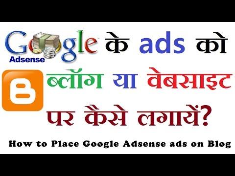 How to Place Google Adsense ads on Blog    Adsense Ke Ads Ko Blog Me Kaise Lagaye