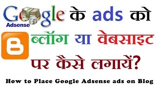 How to Place Google Adsense ads on Blog || Adsense Ke Ads Ko Blog Me Kaise Lagaye