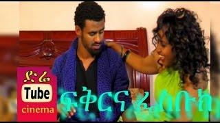 Love & Facebook (ፍቅርና ፌስቡክ) Ethiopian Movie from DireTube Cinema