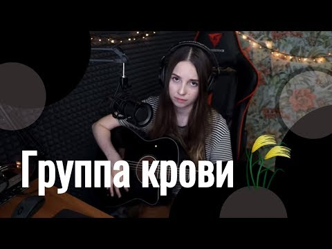 Кино - Группа крови // Юля Кошкина