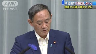 輸出規制「撤回しない」韓国・文大統領の要求に政府(19/07/09)