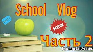 School Vlog часть 2 / урок на улице?