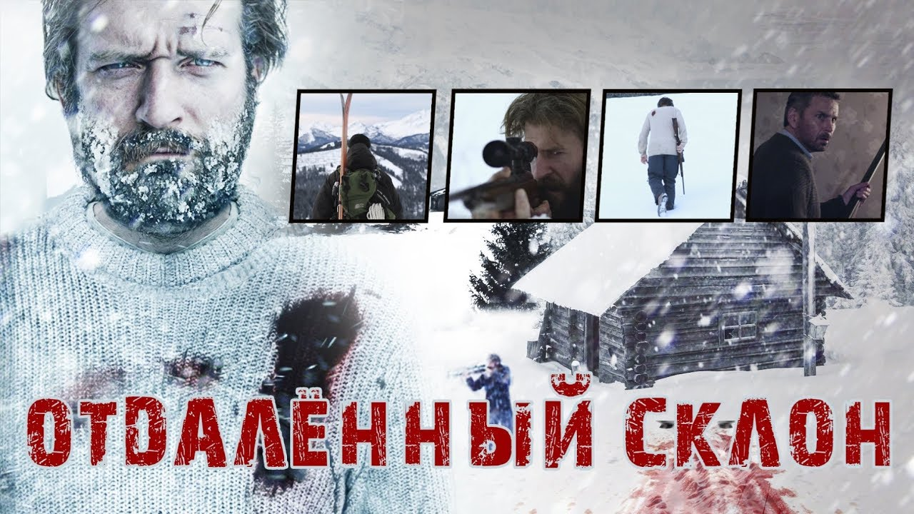 Download Отдаленный склон HD 2016 (Боевик, Триллер, Драма) / Off Piste HD