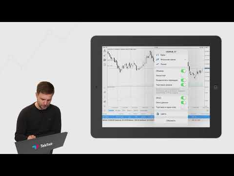 Урок 23. Установка Metatrader 4 (MT4) на iPad