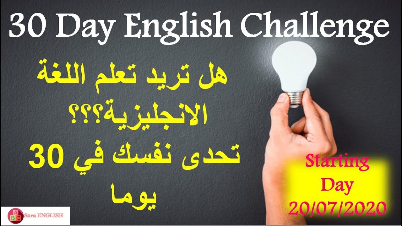 تريد تعلم اللغة الانجليزية لكنك لا تعرف كيف تبدأ؟؟؟ برنامج 30 يوما للتحدث باللغة الانجليزية
