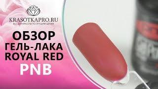 Обзор Гель-лака №011, Royal red, PNB