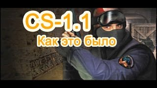 Counter Strike-1.1. Как это было by Zeurk.
